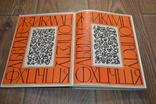 Книга и друкарство, 1964, фото №5
