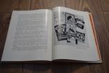 Книга и друкарство, 1964, фото №6