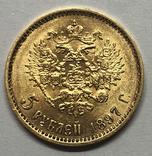 5 рублей 1897 года. (Большая голова). UNC., фото №2