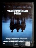 Таинственная река DVD, фото №2