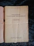 Управление трофейными мотоциклами А.К. Постников 1942г., фото №3