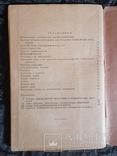 Управление трофейными мотоциклами А.К. Постников 1942г., фото №4