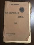 1908 Органическая химия, фото №2