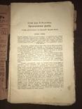 1908 Органическая химия, фото №3