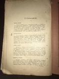 1908 Органическая химия, фото №4
