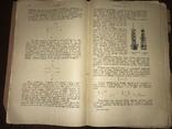 1908 Органическая химия, фото №5