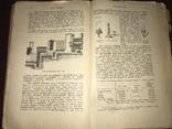 1908 Органическая химия, фото №6