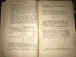 1908 Органическая химия, фото №10