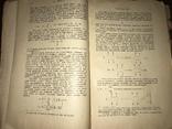 1908 Органическая химия, фото №12