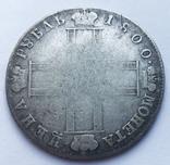 Рубль 1800 года. СМ ОМ., фото №3