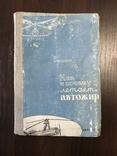 1936 Почему и как летает Автожир, фото №4