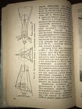 1936 Почему и как летает Автожир, фото №10