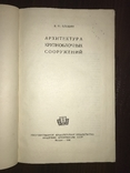 1941 Архитектура Крупноблочных сооружений, фото №4