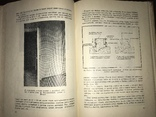 1941 Архитектура Крупноблочных сооружений, фото №6