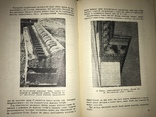 1941 Архитектура Крупноблочных сооружений, фото №7
