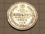 10 копеек 1904 года СПБ АР, фото №6