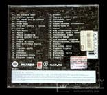 Каста - Музыка из альбомов 2005 audio CD, фото №8
