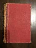 1816 Сочинения Фон-Визина, фото №3