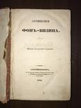 1816 Сочинения Фон-Визина, фото №2