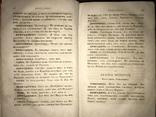 1816 Сочинения Фон-Визина, фото №5