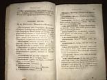1816 Сочинения Фон-Визина, фото №6