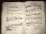 1816 Сочинения Фон-Визина, фото №7