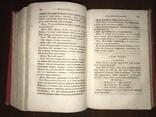 1816 Сочинения Фон-Визина, фото №9