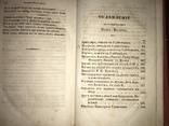 1816 Сочинения Фон-Визина, фото №10