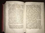 1816 Сочинения Фон-Визина, фото №12