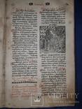 1686 Октоих Друкарня братства Львiв, фото №13