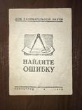 1940 Перельман Геометрические софизмы, фото №3