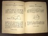 1940 Перельман Геометрические софизмы, фото №7