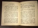 1940 Перельман Геометрические софизмы, фото №9