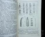 Мастерская рыболова. Начинающему рыболову. Л.А.Ерлыкин, фото №9