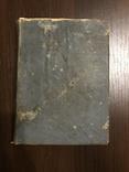1897 Поваренная книга Подарок молодым хозяйкам, фото №3