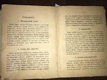 1897 Поваренная книга Подарок молодым хозяйкам, фото №5