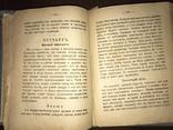 1897 Поваренная книга Подарок молодым хозяйкам, фото №8