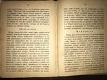 1897 Поваренная книга Подарок молодым хозяйкам, фото №10