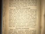 1897 Поваренная книга Подарок молодым хозяйкам, фото №11