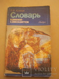 Словарь камней-самоцветов Б.Ф. Куликов, фото №2