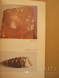 Словарь камней-самоцветов Б.Ф. Куликов, фото №4