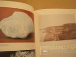 Словарь камней-самоцветов Б.Ф. Куликов, фото №11