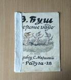 Воронье гнездо , текст и рисунки В. Буш , перевод Маршак , из-во Радуга 1928 г., фото №2