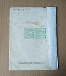 Воронье гнездо , текст и рисунки В. Буш , перевод Маршак , из-во Радуга 1928 г., фото №3