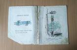 Воронье гнездо , текст и рисунки В. Буш , перевод Маршак , из-во Радуга 1928 г., фото №4