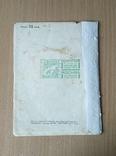 Воронье гнездо , текст и рисунки В. Буш , перевод Маршак , из-во Радуга 1928 г., фото №8