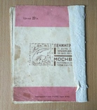 Барбос , текст Гек-Фин , худ. С. Мальт , из-во Радуга 1920 - 30 гг., фото №3