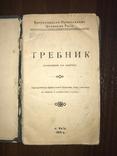 1919 УНР Украинский Требник УПЦ Редкость, фото №2