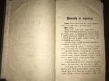 1919 УНР Украинский Требник УПЦ Редкость, фото №5