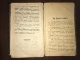 1919 УНР Украинский Требник УПЦ Редкость, фото №9